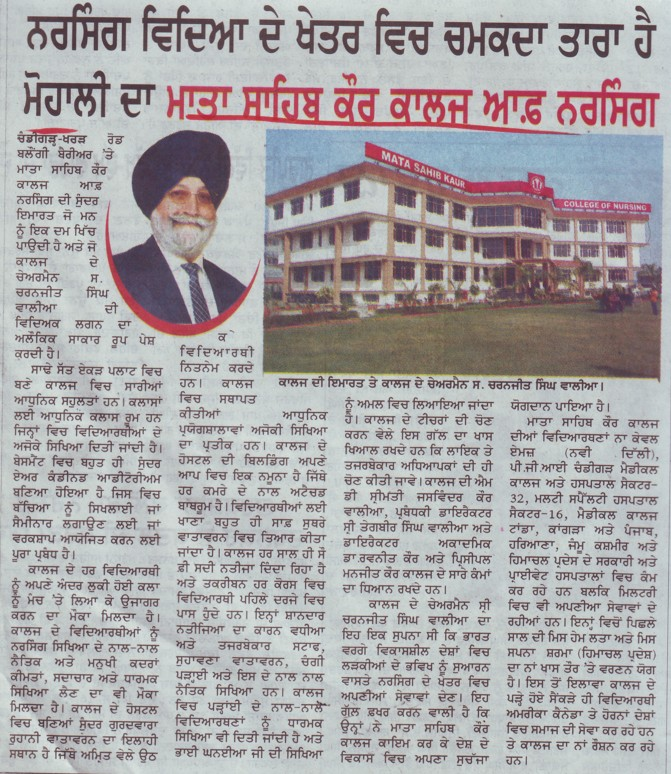 Nursing best in Education field (Mata Sahib Kaur Girls College)