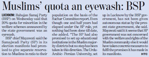 Muslims quota an eyewash, BSP (Maulana Mazharul Haque Arabic and Persian University)