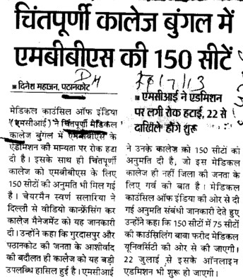 150 seats of MBBS (Chintpurni Medical College and Hospital)