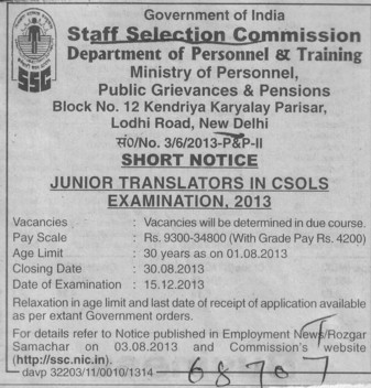 ssc undergraduate level exam 2013 admit card