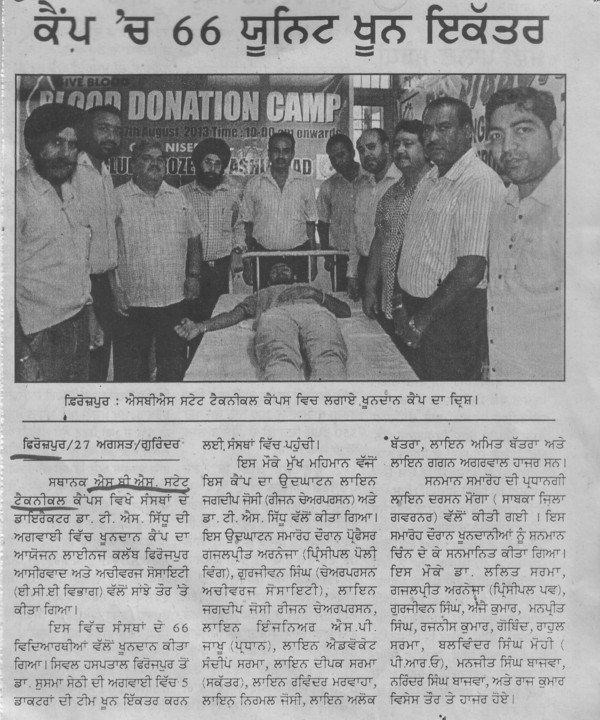 66 units blood donated (Shaheed Bhagat Singh State (SBBS) Technical Campus)