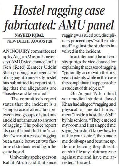 Hostel ragging case fabricated, AMU panel (Aligarh Muslim University (AMU))