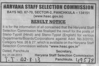 Result of Steno typist declared (Haryana Staff Selection Commission (HSSC))