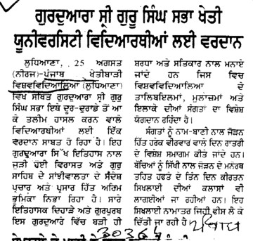 Gurudwara Singh Sabha beneficial for students (Punjab Agricultural University PAU)