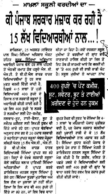 Dress allowance for 15 lakh students (Sarva Shiksha Abhiyan SSA Punjab)