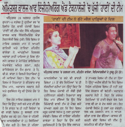 Students enjoyed with Harbhajan Maan (Amritsar College of Engineering and Technology ACET Manawala)