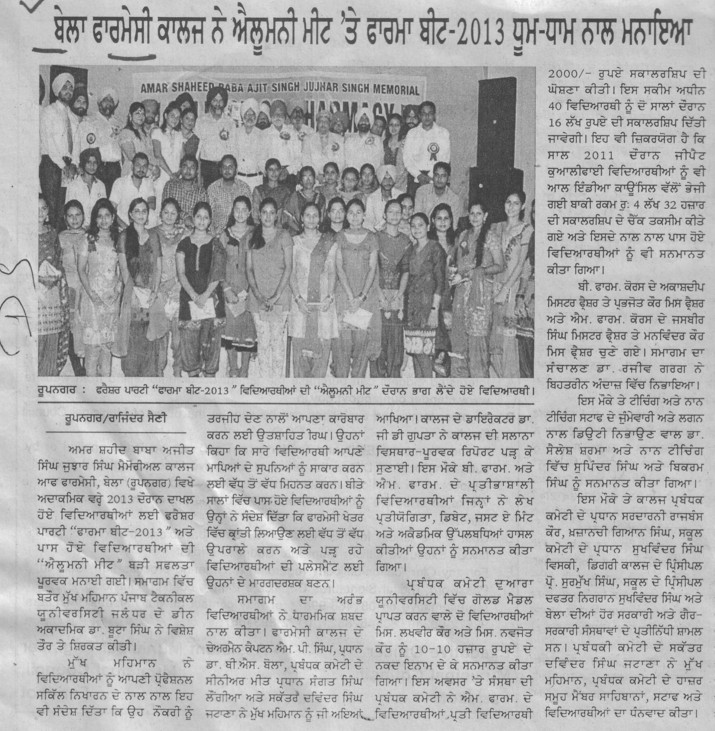 Alumni meet celebrated (Amar Shaheed Baba Ajit Singh Jujhar Singh Memorial College of Pharmacy ASBASJSM Bela)