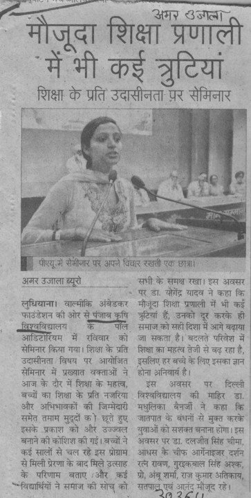 Seminar on Education (Punjab Agricultural University PAU)