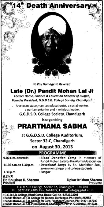 14th Death Anniversary of Pt Mohan Lal (Pt Mohan Lal SD College for Girls)