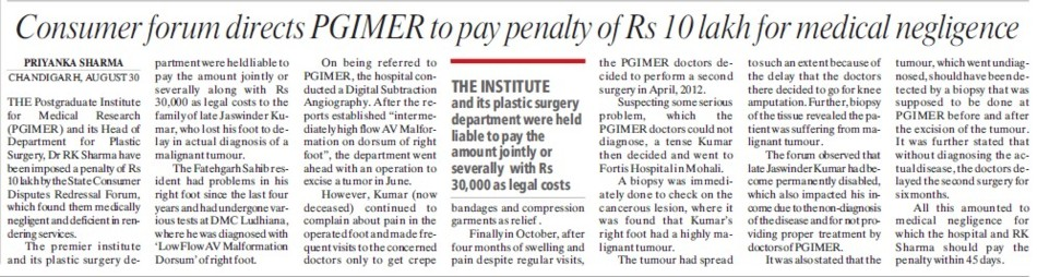 Consumer forum directs PGIMER to pay penalty of Rs 10 lakh for medical negligence (Post-Graduate Institute of Medical Education and Research (PGIMER))