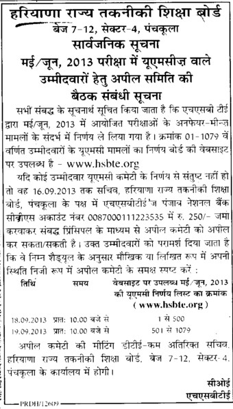 UMC matters (Haryana State Board of Technical Education)