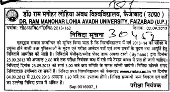 Answer sheets (Dr Ram Manohar Lohia Avadh University)