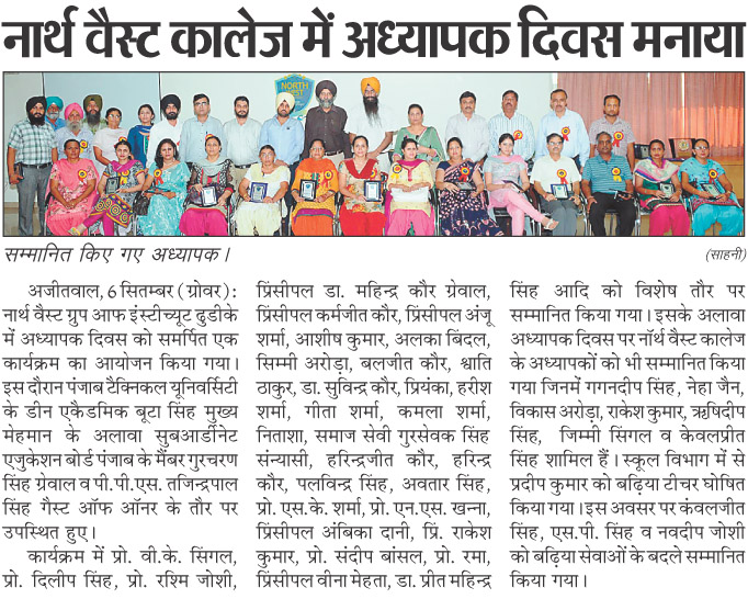 Teachers day celebrated (North West Group)
