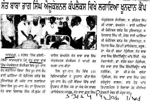 Blood donation camp held (Sant Baba Bhag Singh Memorial Girls College Sukhanand)