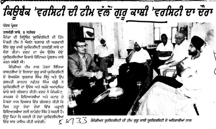 Cu Back University visit GKU (Guru Kashi University)