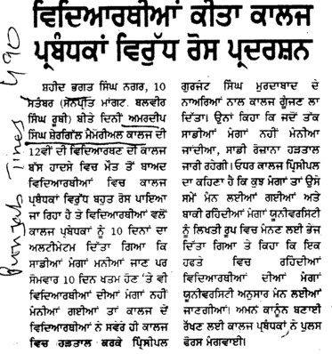 Dharna against Management (Amardeep Singh Shergill Memorial College)