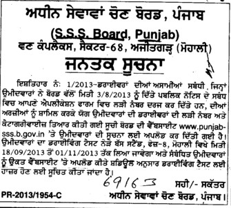 Driver posts (Punjab Subordinate Services Selection Board (PSSSB))