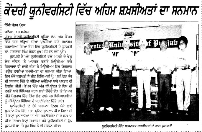 Eminent personalities honoured (Central University of Punjab)