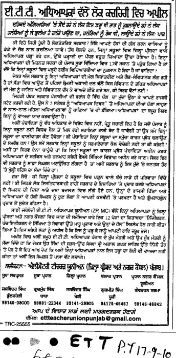 Appeal in Public Court by ETT Teachers (ETT Teachers Union Punjab)