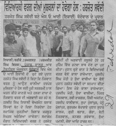 Harjot Singh Savaddi selected SOI President (Punjab College of Technical Education)