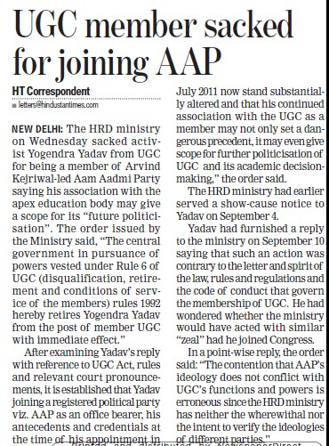 UGC member sacked for joining AAP (University Grants Commission (UGC))