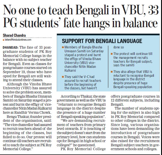 33 Pg Students fate hangs in balance (Vinoba Bhave University)