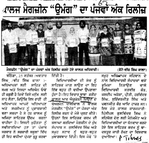 College Magazine Umang released (Baba Farid College of Education Deon)