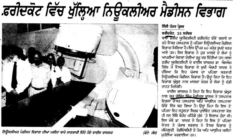 Inauguration of Nuclear Medicine Department (Guru Gobind Singh Medical College)