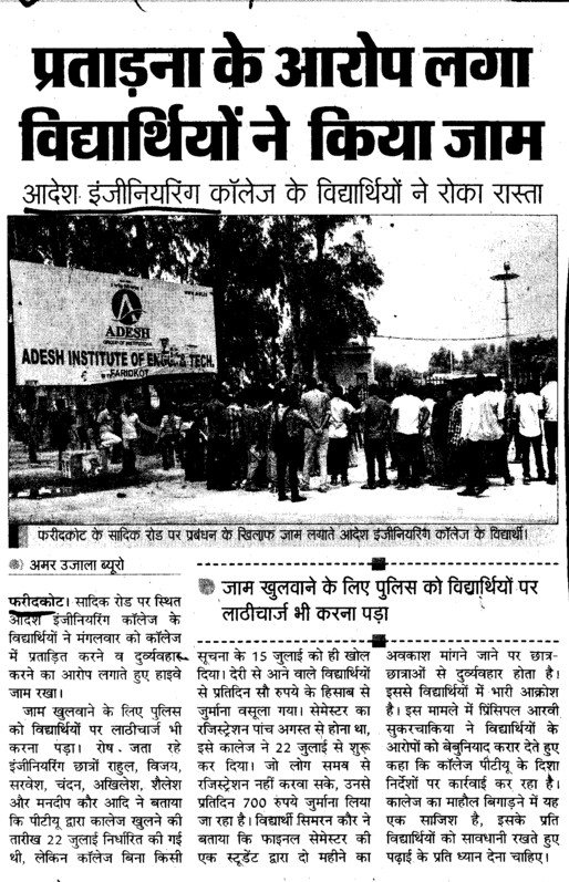Students rush on road (Adesh Institute of Engineering and Technology (AIET))