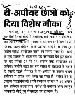 Special chance to reappear students (Haryana State Board of Technical Education)