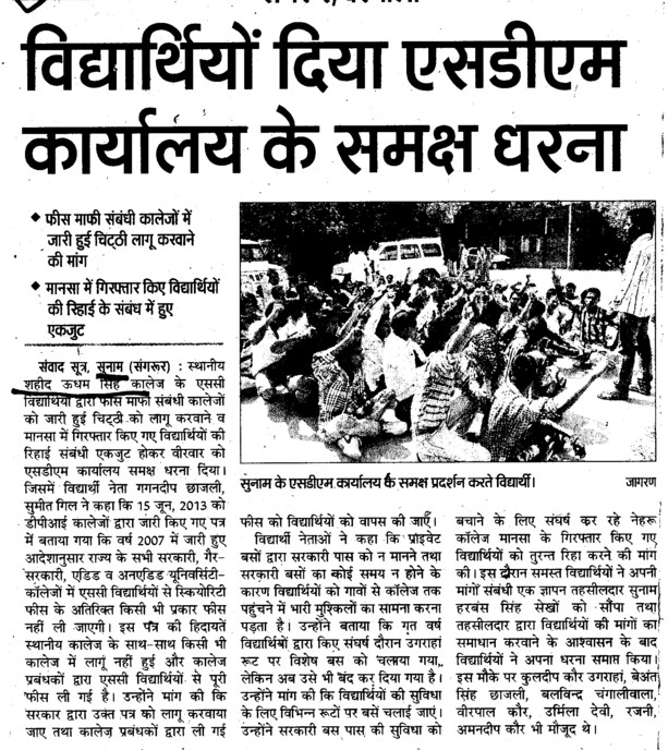 Students dharna against SDM Office (SUS Government College)