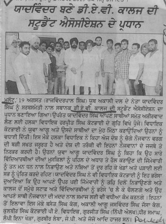 Yadwinder elected as member of Students Association (DAV College)