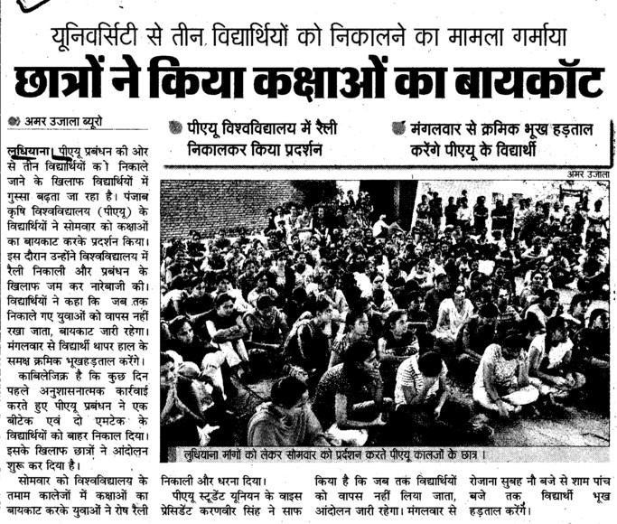 Students boycott classes (Punjab Agricultural University PAU)