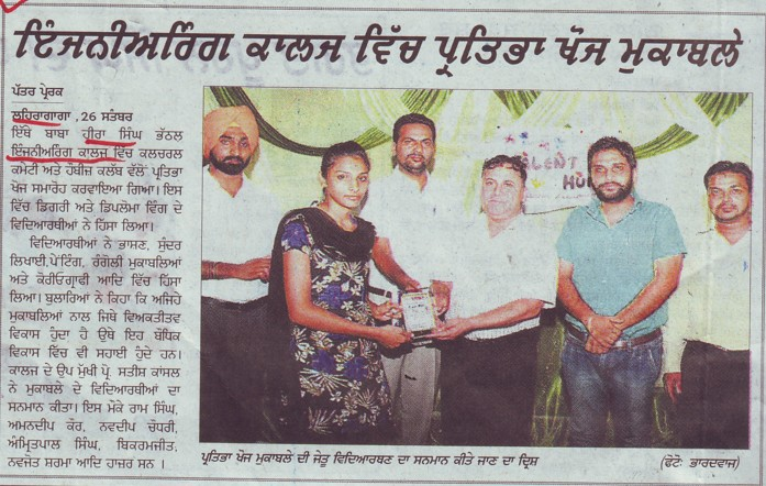 Talent hunt compitition held (Baba Hira Singh Bhattal Institute of Engineering and Technology (BHSBIET))