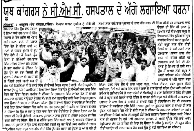 Dharna of Youth Congress on CMC Hospital (Christian Medical College and Hospital (CMC))