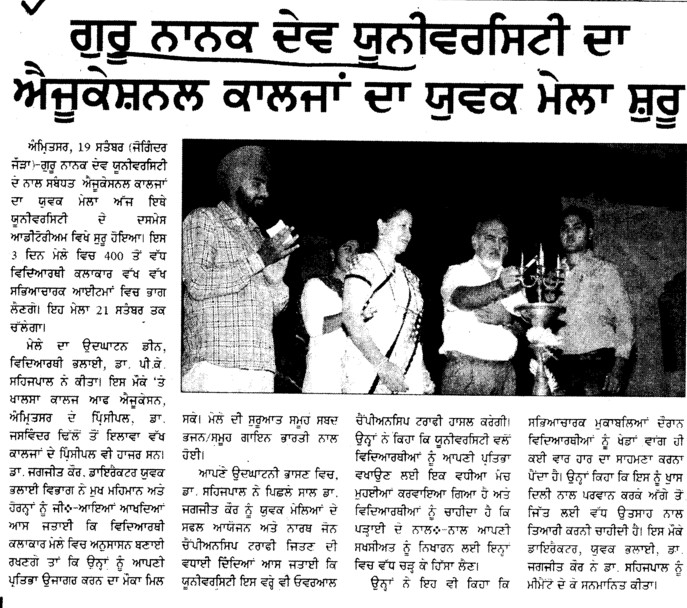 Youth Fest program held (Guru Nanak Dev University (GNDU))