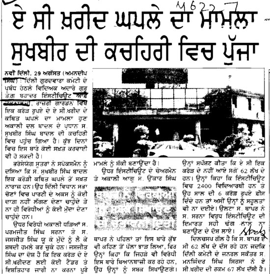 AC purchase scam case (Guru Teg Bahadur Institute of Technology)