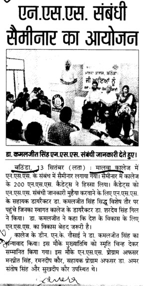 NSS camp held (Malwa College (earlier RCMT))