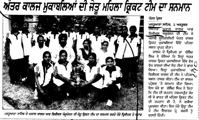 Students won cricket championship (Akal College of Physical Education)