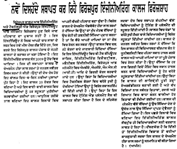 FEC setting new mile stones (Ferozepur College of Engineering and Technology)