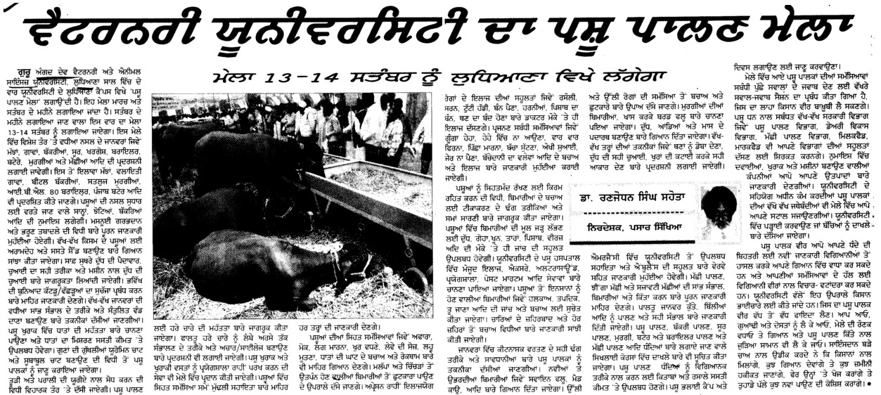 Animal husbandry fair held (Punjab Agricultural University PAU)