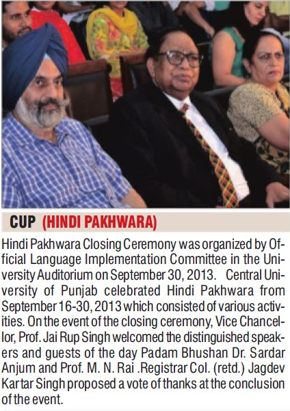 Hindi Pakhwara Closing Ceremony was organized (Central University of Punjab)