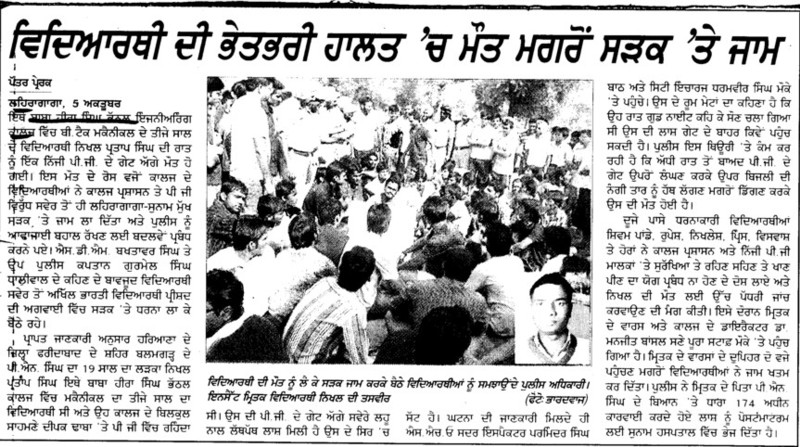 Students crowd on road for student death (Baba Hira Singh Bhattal Institute of Engineering and Technology (BHSBIET))