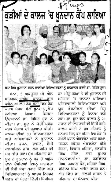 Blood donation camp held (AS College for Women)