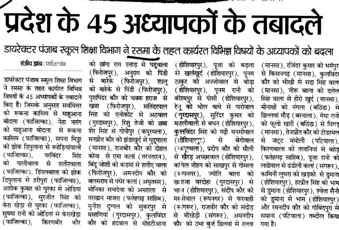 Pardesh ke 45 teachers ke tbadle (ICFAI Group Chandigarh Campus)
