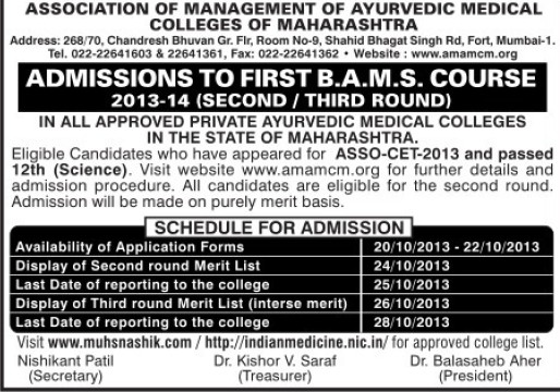 BAMS course (Association of Management of Ayurvedic Medical Colleges of Maharashtra (AMAMCM))