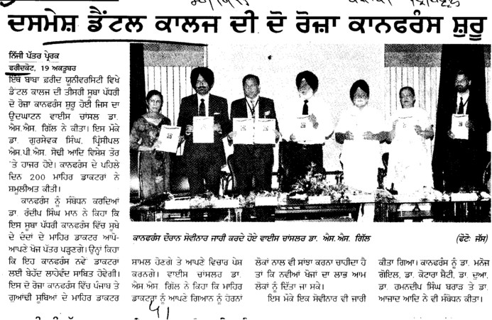 VC Dr S S Gill inaugurates dental conference (Dashmesh Institute of Research and Dental Sciences)