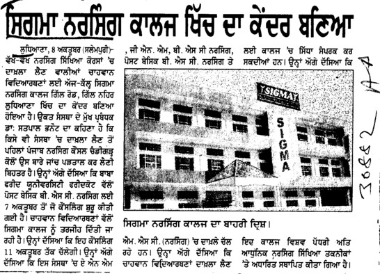 Students get admissions in GNM and BSc Nursing course (Sigma College of Nursing)