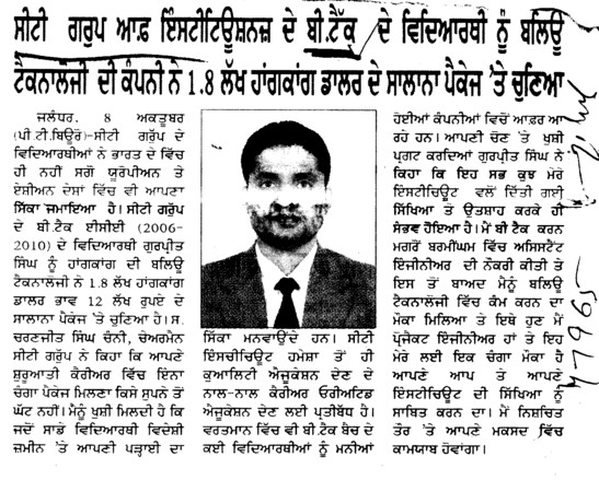 Gurpreet Singh placed in Hongkong based company (RSD College)