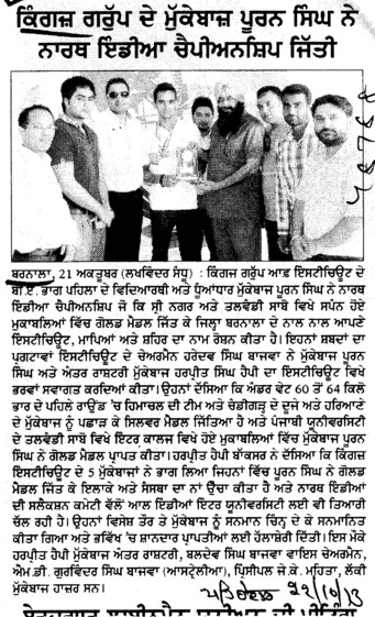 Students get trophy in Boxing championship (Kings Group of Institutions)